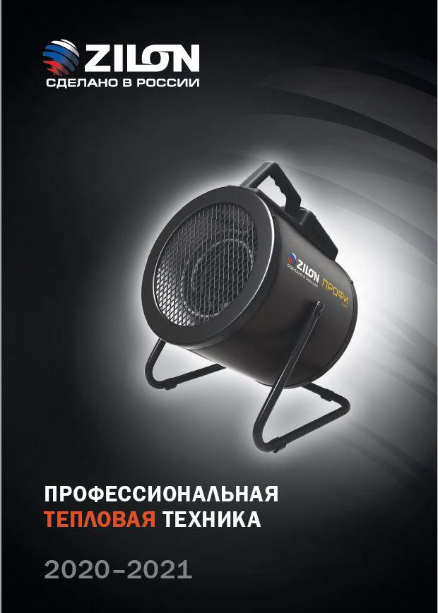 Каталог Тепловое оборудование