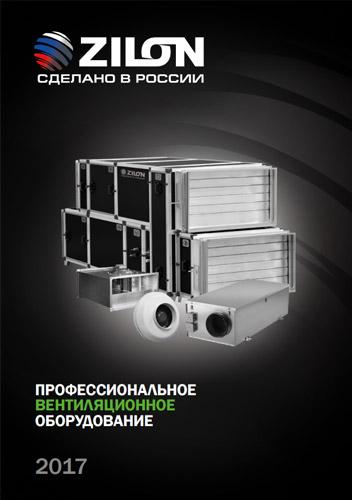 Каталог Вентиляционное оборудование